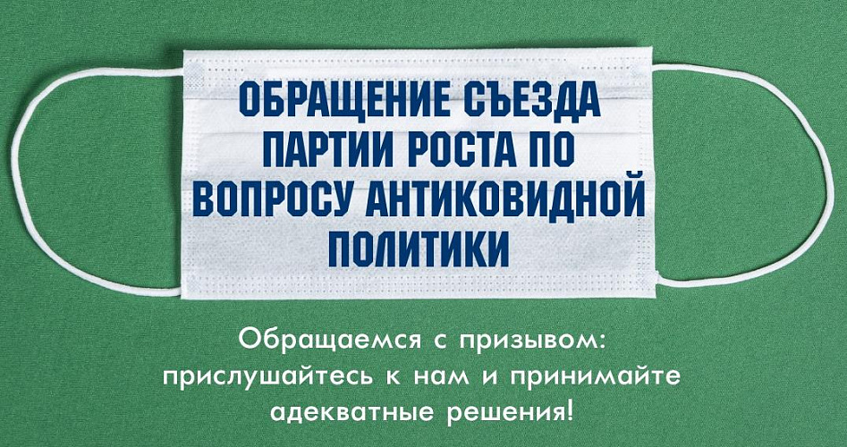 Партия Роста предложила открыть доступ в Россию остальным мировым вакцинам против коронавируса