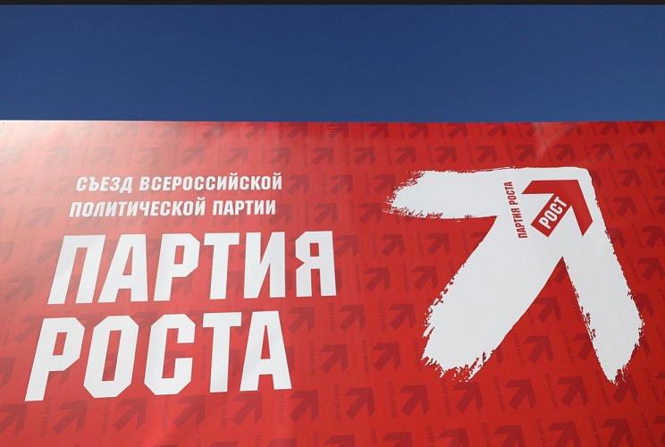 "Манифест Партии Роста ""За Дело"""